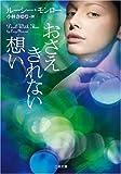 おさえきれない想い (二見文庫 ザ・ミステリ・コレクション)