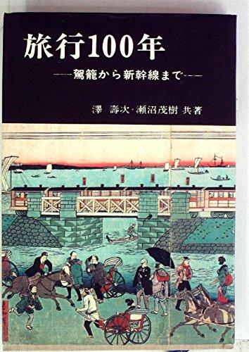 旅行100年―駕籠から新幹線まで (1968年)