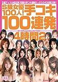 S1 GIRLS COLLECTION S級女優100人!手コキ100連発4時間2 みひろ 初音みのり 吉沢明歩 他 /S1