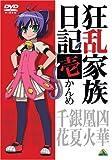 狂乱家族日記 壱かんめ[DVD]