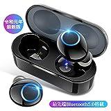 ★【タイムセール】【令和モデル 最新Bluetooth5.0 イヤホン】 Bluetooth ワイヤレスイヤホン IPX5防水が3,399円!