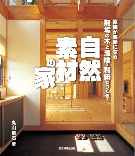 無垢の木と漆喰・和紙でつくる自然素材の家