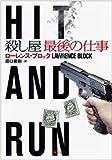 殺し屋 最後の仕事 (二見文庫 ザ・ミステリ・コレクション)