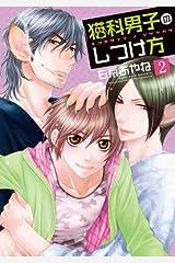猫科男子のしつけ方(2) (ウィングス・コミックス) Kindle版