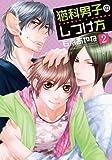 猫科男子のしつけ方(2) (ウィングス・コミックス)