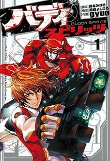 バディスピリッツ1(ヒーローズコミックス)