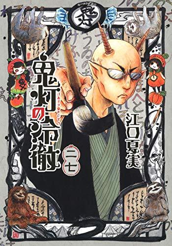 Hôzuki no Reitetsu #27