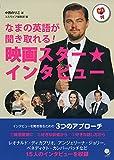 【CD付】映画スター★インタビュー