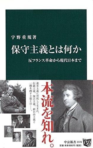 保守主義とは何か - 反フランス革命から現代日本まで (中公新書)