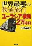 51fJCDxSH3L. SL160  - 下川裕治さんの新刊『ディープすぎるユーラシア縦断鉄道旅行』を読んでみました