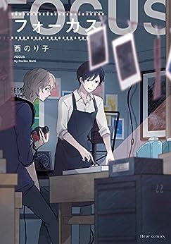 [西 のり子]のフォーカス【電子特典イラスト付き】 (フルールコミックス)