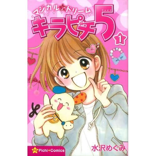 マジカル★ドリーム キラピチ5 1巻 (ピチコミックス)