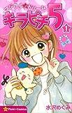 マジカル★ドリーム キラピチ5 / 水沢めぐみ のシリーズ情報を見る