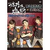 「つまみは塩だけ」DVD「東京ロケ・ボウリング編2021」