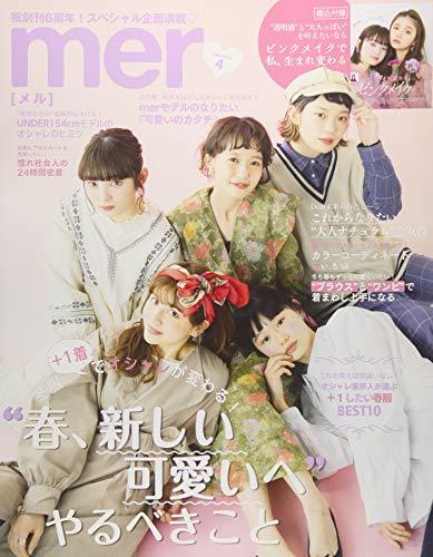 mer(メル) 2019年 04 月号 [雑誌]