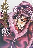 花の慶次―雲のかなたに (第8巻) (Tokuma comics)