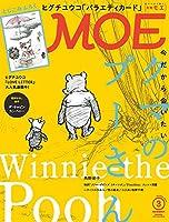 MOE (モエ) 2019年3月号 [雑誌] (展覧会開催記念 いまだから会いたい クマのプーさん/口絵 ヒグチユウコバラエティカード)