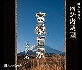 朗読CD 朗読街道(22)富嶽百景 太宰治