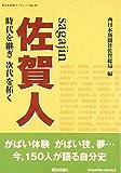 佐賀人 sagajin—時代を継ぎ次代を拓く (西日本新聞ブックレット)