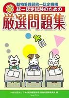 統一認定試験のための厳選問題集 (動物看護師統一認定機構)