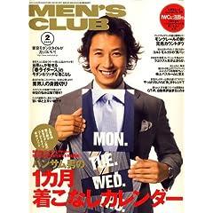 Men's Club(メンズクラブ) 2008年2月号