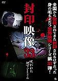 封印映像33 呪われた地下アイドル [DVD]