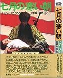 七月の寒い朝 (1977年) (Playboy books)