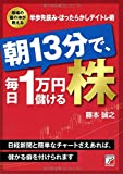 朝13分で、毎日1万円儲ける株 (アスカビジネス)