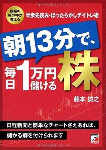 朝13分で、毎日1万円儲ける株 (アスカビジネス)の詳細を見る