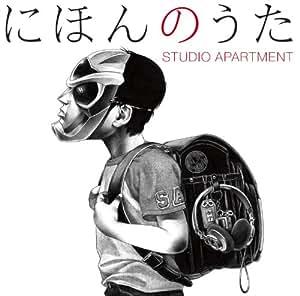 にほんのうた(DVD付スペシャル限定パッケージ)(DVD付)