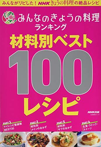 みんなのきょうの料理ランキング 材料別ベスト100レシピ (生活実用シリーズ)