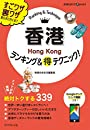 香港 ランキング&マル得テクニック! (地球の歩き方マル得BOOKS)