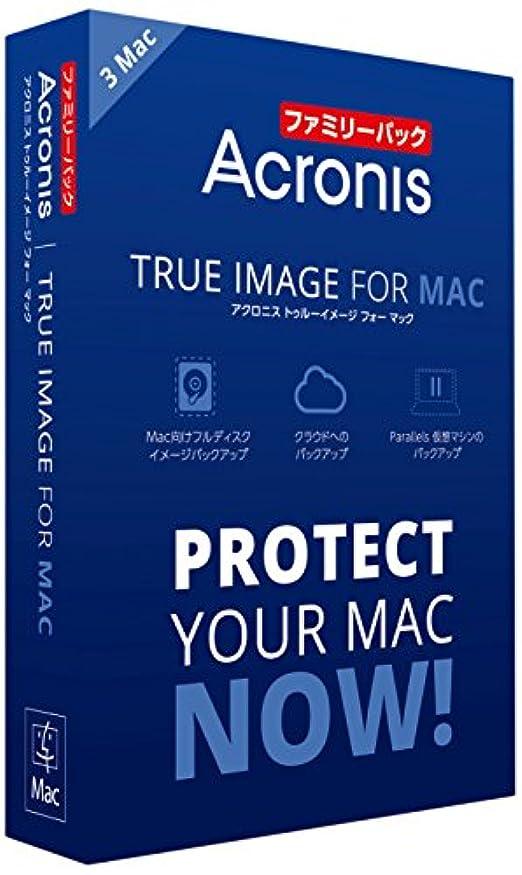 甘やかす新着プレゼントAcronis Acronis True Image for Mac 3 PC