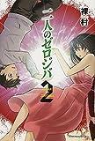 二人のゼロジバ(2) (講談社コミックス)