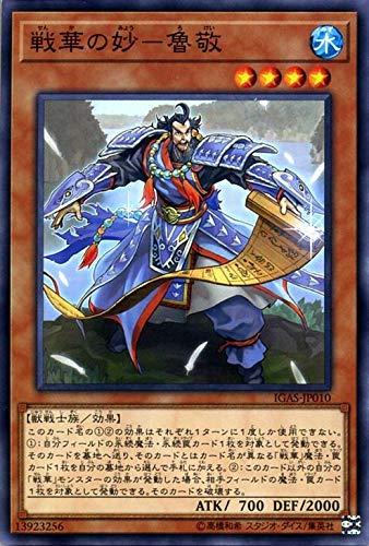 戦華の妙-魯敬 ノーマル 遊戯王 イグニッション・アサルト igas-jp010