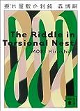 捩れ屋敷の利鈍 The Riddle in Torsional Nest Vシリーズ (講談社文庫)