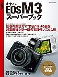 キヤノンEOS M3スーパーブック 学研カメラムック