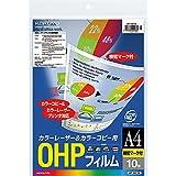 コクヨ OHPフィルム カラーレーザー カラーコピー A4 10枚 検知マーク付 VF-1411N