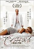 アンニュイ~倦怠の季節~[DVD]