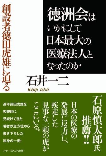 徳洲会はいかにして日本最大の医療法人となったのか