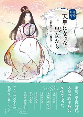 奈良で出会う 天皇になった皇女たちの詳細を見る
