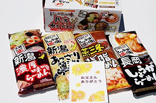 新潟4大ラーメンセット 新潟土産に 人気 贈り物 乾麺ラーメン