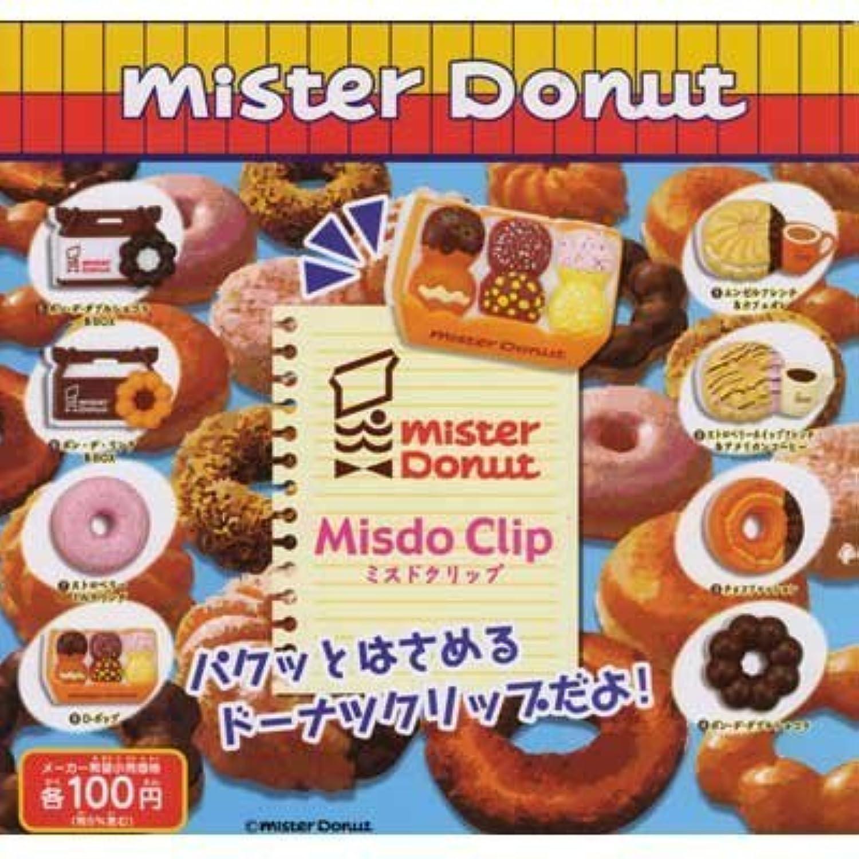 ミスタードーナツ Misdo ミスド クリップ フルコンプ 全8種 全8種 1 チョコファション2 ポン デ ダブルショ