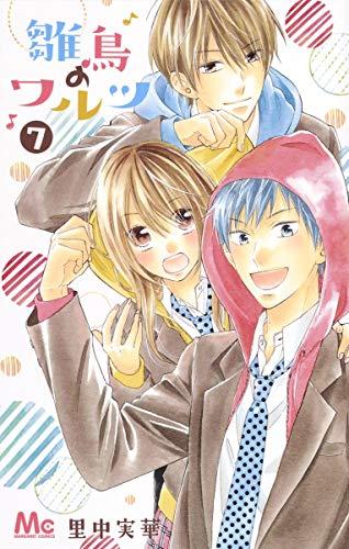 雛鳥のワルツ 7 (マーガレットコミックス)