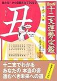 十二支運勢宝鑑 丑〈2009〉
