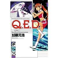 Q.E.D.―証明終了―(25) (月刊少年マガジンコミックス)
