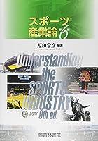 スポーツ産業論