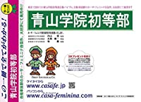 青山学院初等部【東京都】 直前模試C1~10(セット1割引)
