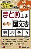 中学 まとめ上手 国文法: ポイントだけをサクッと復習 (受験研究社)