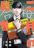 二月の勝者 ―絶対合格の教室―(7) (ビッグコミックス)